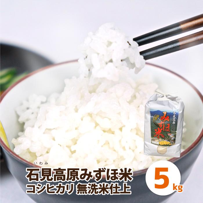 令和2年産 石見高原みずほ米コシヒカリ 無洗米仕上 5kg