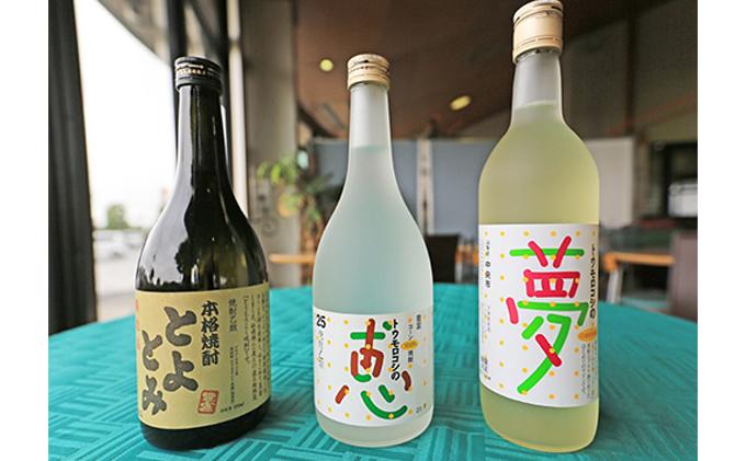 トウモロコシのお酒3本セット(焼酎2本・ワイン1本)山梨県中央市特産品ゴールドラッシュ使用!