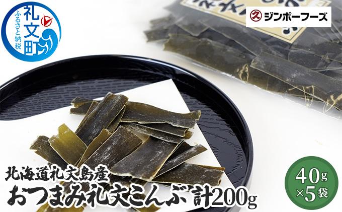 北海道礼文島産 おつまみ礼文こんぶ40g×5