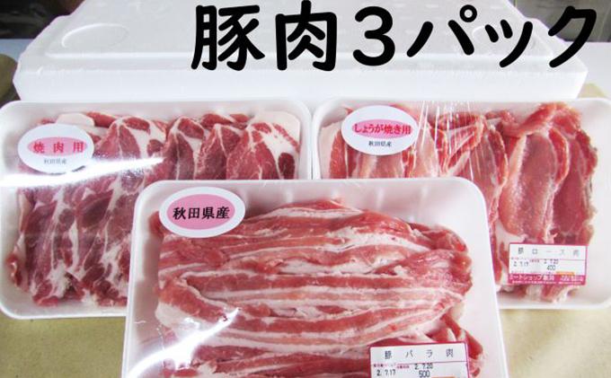 豚肉(バラ 肩ロース ロース)の定期便1.3kg×6ヶ月(豚バラ 豚しゃぶ 豚ロース 定期便 小分け)