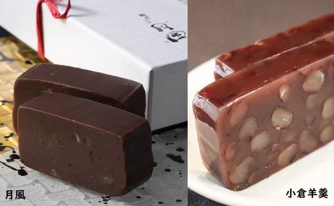 和菓子 伝風堂 羊羹2本詰合せ(小倉羊羹&風りゅうようかん「月風」)