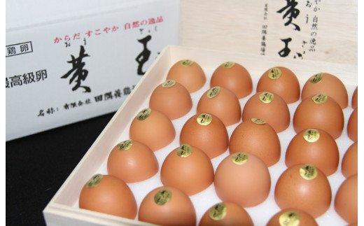 015AB05N.タズミの卵「最高級品」(黄玉)25個 木箱入り