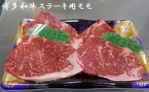 福岡県福津市のふるさと納税 博多和牛ステーキ用(モモ)500g★ヒロムラ[B4232]