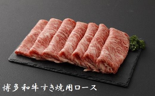 博多和牛すき焼用(ロース)500g★ヒロムラ[B4233]