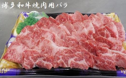 博多和牛焼肉用(バラ)1.2kg★ヒロムラ[B4238]