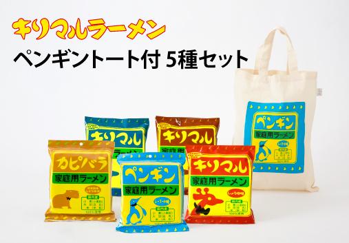 【ご当地ラーメン】ペンギントートバッグ付 ラーメン5種セット H008-044