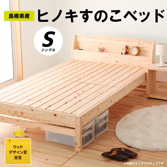 島根県産ヒノキすのこベッド(シングル)