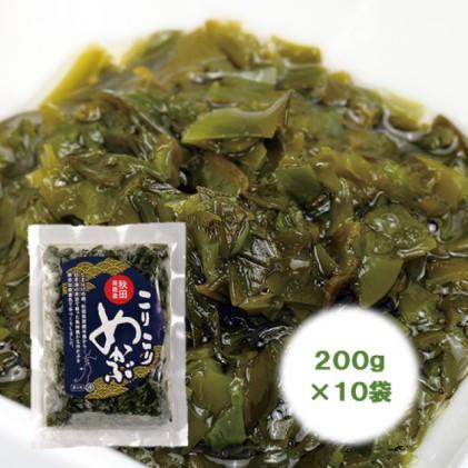 【男鹿名産】渉水産のこりこりめかぶ200g×10袋