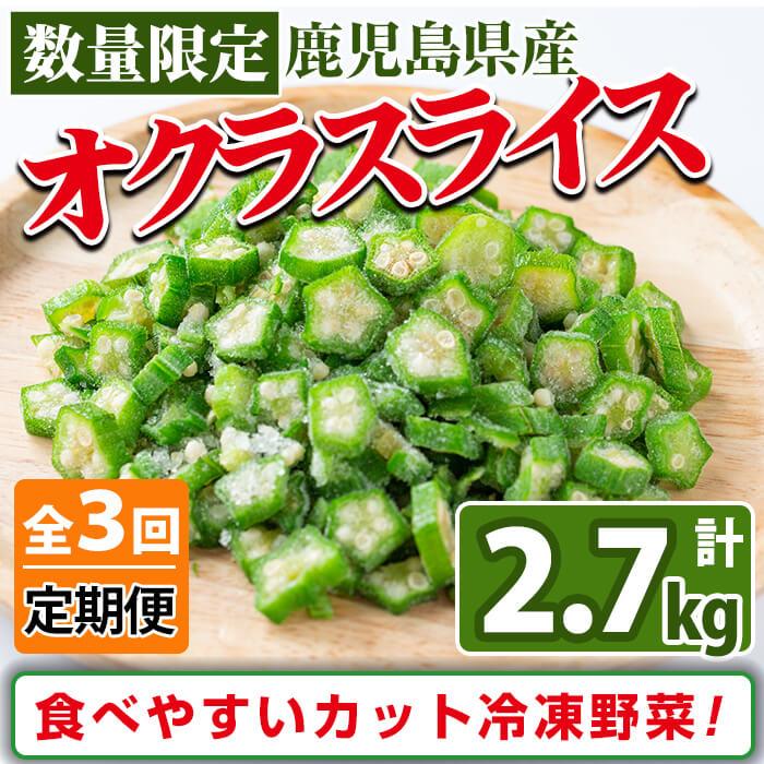 t003-002 【定期便3ヶ月】鹿児島県産冷凍オクラスライス(計2.7kg)