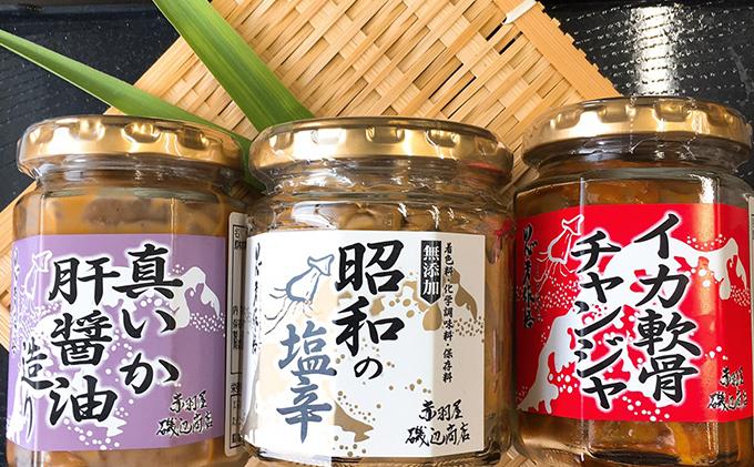 青森県鰺ヶ沢町 赤羽屋のスルメイカ生珍味3種セット※ご入金確認後 3ヶ月以内の発送になります。