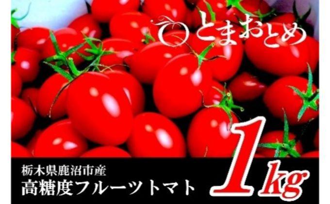 栃木県産 高糖度フルーツトマト「とまおとめ」約1kg
