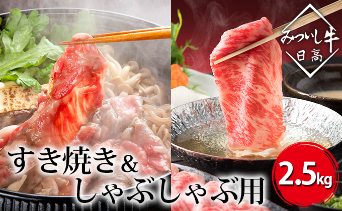 日高みついし和牛【肩ロース】2.5kg すき焼き&しゃぶしゃぶ用(500g×5)