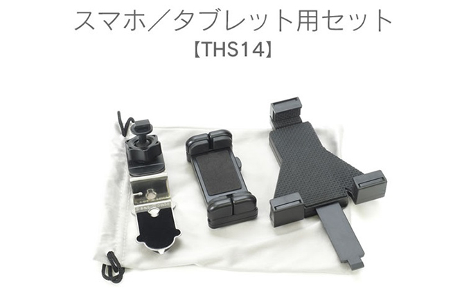 スマートフォン・タブレット用ホルダースタンド(航空機内用)THS14