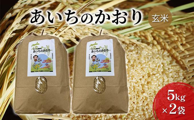 JAあいち尾東 玄米「あいちのかおり」5kg×2袋