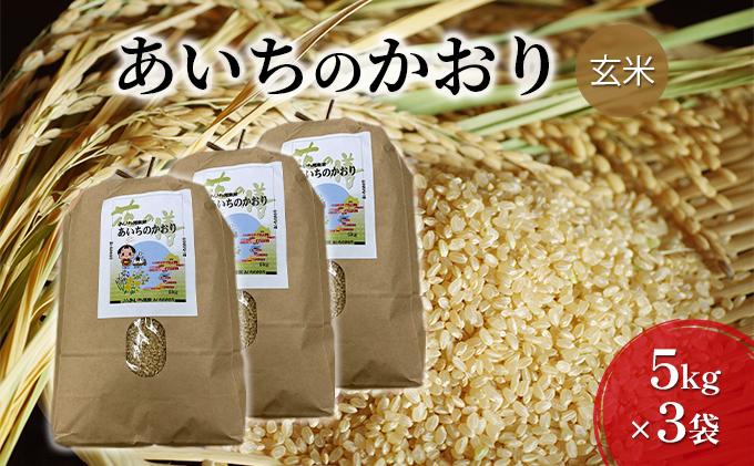 JAあいち尾東 玄米「あいちのかおり」5kg×3袋
