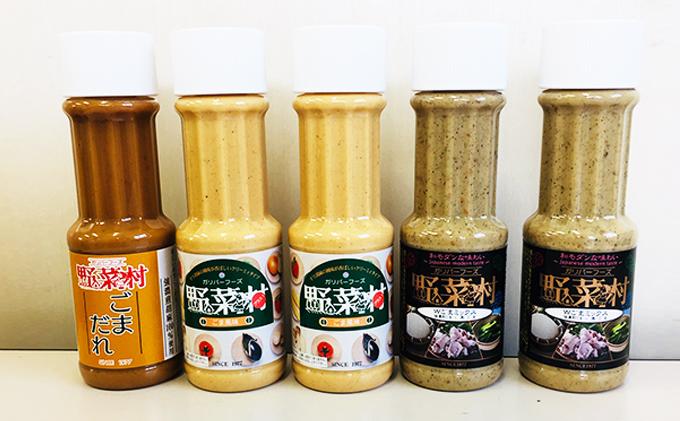 【1977年創業】野菜村 濃厚ごま香る3種ごまづくし5本調味料セット