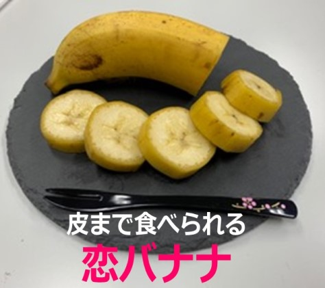 朝倉産【恋バナナ】5本セット(クレジット限定)