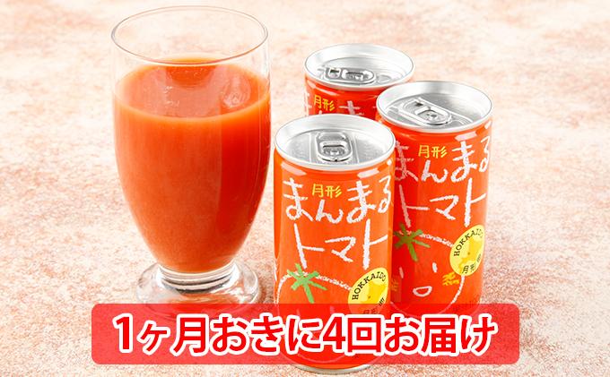 ≪食塩無添加≫北海道月形町産完熟トマト「桃太郎」使用 『月形まんまるトマト』60本【1ヶ月おきに計4回お届け】