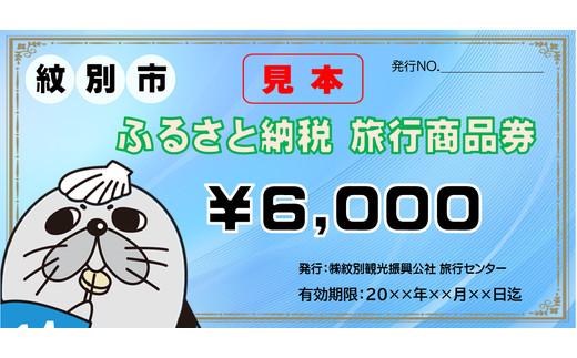 北海道紋別市のふるさと納税 20-140 紋別市ふるさと納税旅行商品券 6,000円分