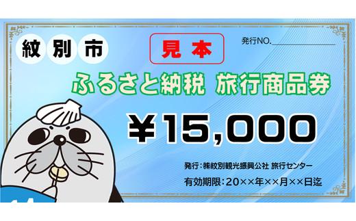 北海道紋別市のふるさと納税 50-51 紋別市ふるさと納税旅行商品券 15,000円分