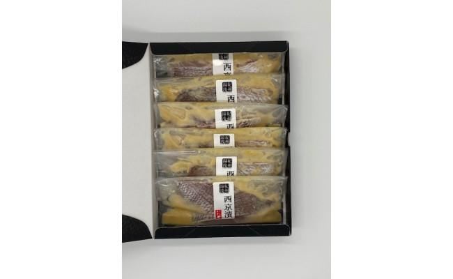AD6005_和歌山県産 天然鯛の西京漬 6パック