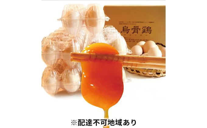 烏骨鶏たまご50玉【ご家庭用】