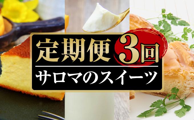 3種のスイーツ定期便(バスク風チーズケーキ