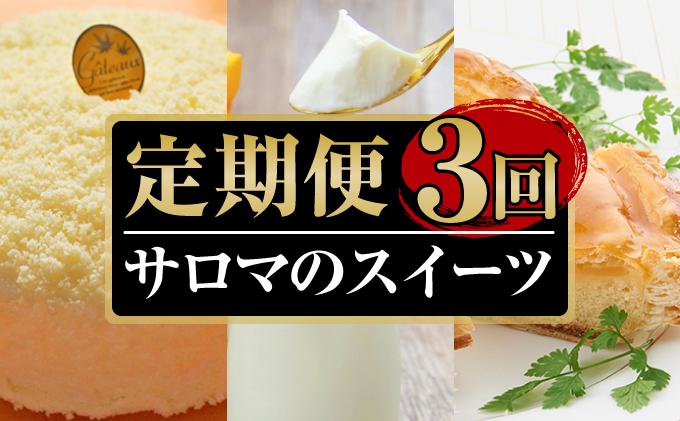 3種のスイーツ定期便(レアチーズケーキ・白いプリン・アップルパイ)
