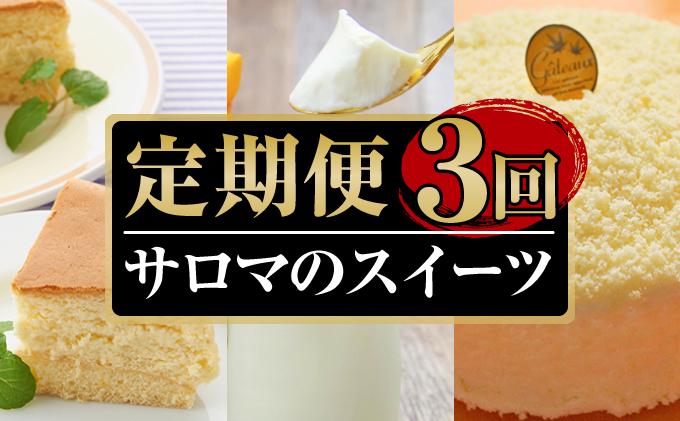 3種のスイーツ定期便(チーズスフレ・白いプリン・レアチーズケーキ)