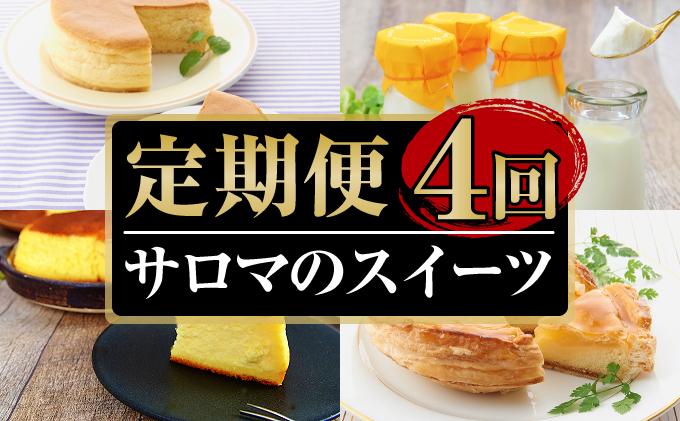 北海道佐呂間町のふるさと納税 4種のスイーツ定期便(チーズスフレ・白いプリン・バスク風チーズケーキ・アップルパイ)