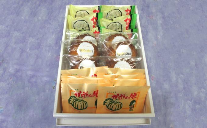 北海道佐呂間町のふるさと納税 佐呂間銘菓「かぼちゃっ娘」8個「かぼちゃの里」6個「貝でないかい」6個セット