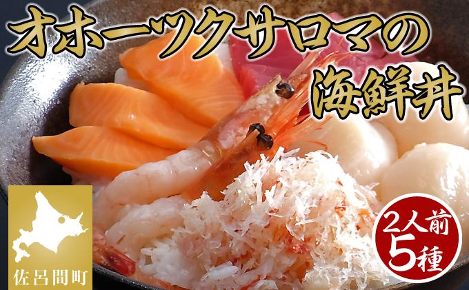 なまら美味い!これがサロマの海鮮丼!5種(2人用)