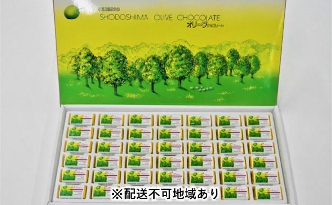 小豆島生まれのオリーブチョコレート 42個入×3箱【配送不可:北海道・沖縄】