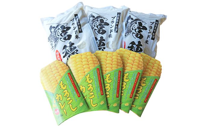 特別栽培米「富穂」と もろこしカレーセット