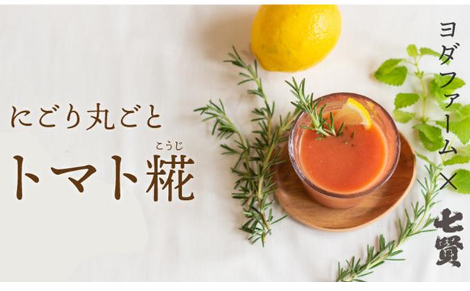地元の日本酒『七賢』を醸造する山梨銘醸の糀糖とトマトで作るトマト糀