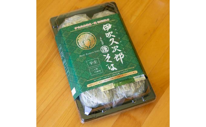 伊吹久次郎蓬(よもぎ)そば 6人前 つゆ付 半生蕎麦