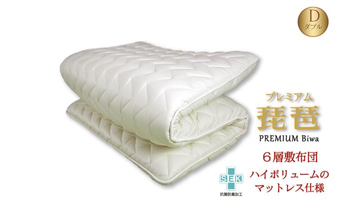 6層敷布団「premium琵琶」ダブル