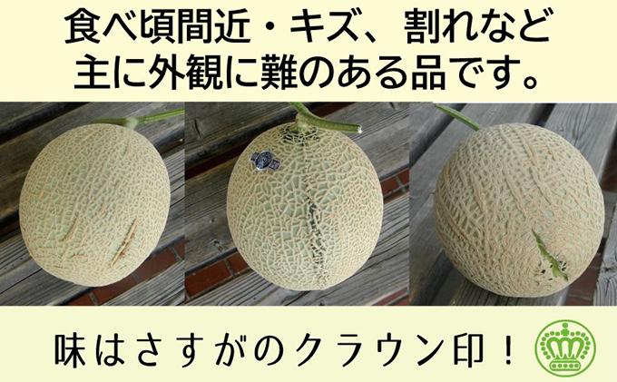 静岡県浜松市のふるさと納税 【訳あり】クラウンメロン 2玉入