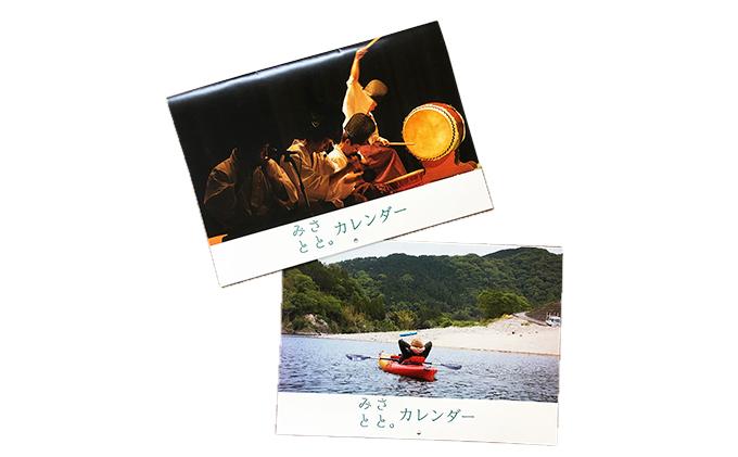 島根県美郷町 オリジナルカレンダー