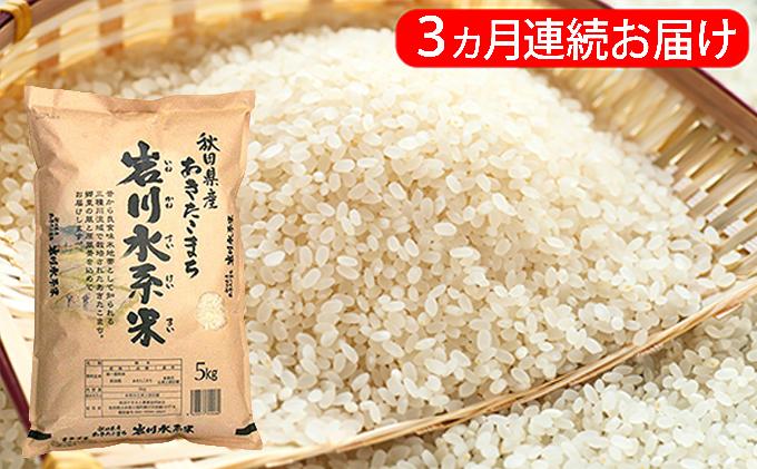 【 特別栽培米 】あきたこまち 5kg 精米(3ヵ月連続発送)令和 2年産『 岩川水系米 』< 秋田やまもと 農業協同組合>