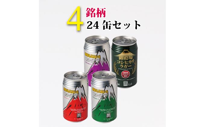 御殿場高原ビールバラエティ24缶セット