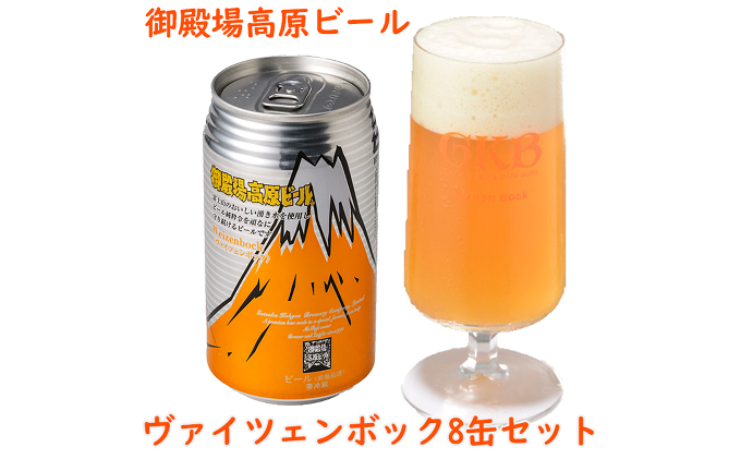 御殿場高原ビール【ヴァイツェンボック】350ml缶 8本セット