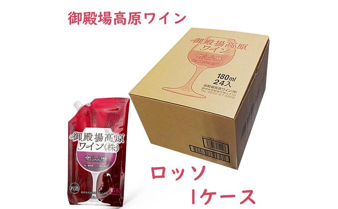 御殿場高原ワイン180mlパウチパック ロッソ 1ケース(24本)