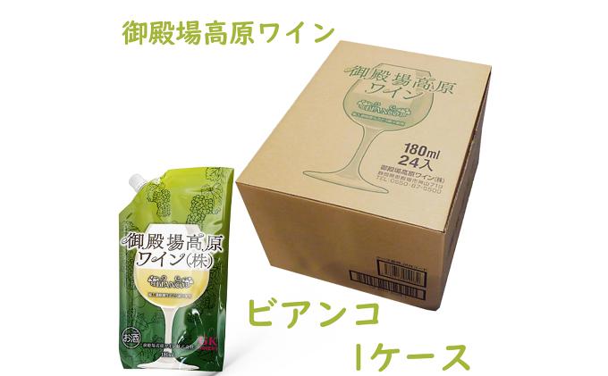 御殿場高原ワイン180mlパウチパック ビアンコ 1ケース(24本)