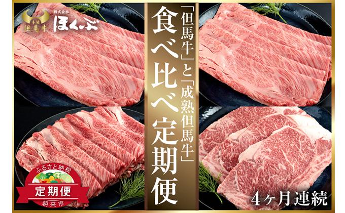 【但馬牛】と【成熟但馬牛】食べ比べ定期便(4ヶ月連続)