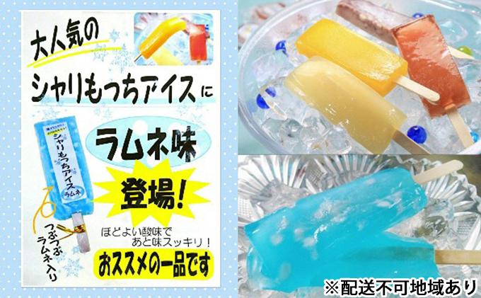 上道製菓 シャリもっちアイス(アソート+ラムネ)16本入り