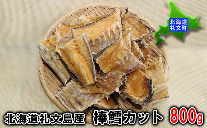 北海道礼文島産 棒鱈カット800g