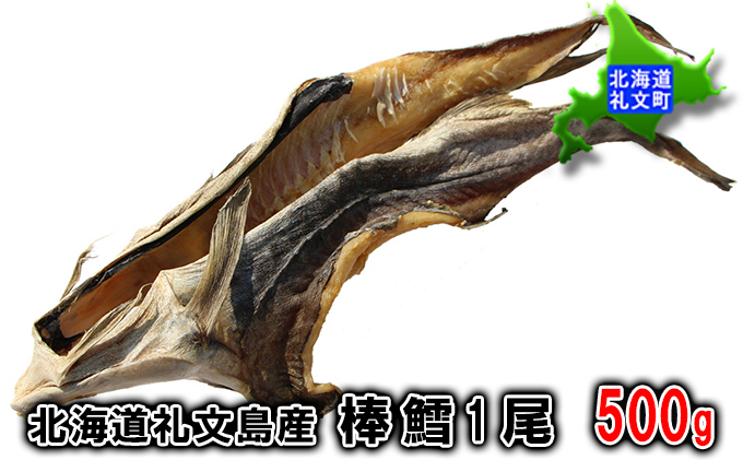 北海道礼文島産 棒鱈1尾 500g