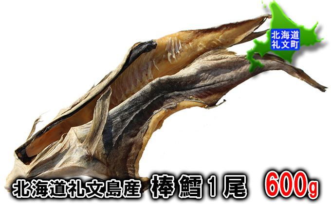 北海道礼文島産 棒鱈1尾 600g