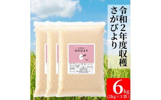 BG116 【増量】令和2年収穫米 さがびより6キロ(2kg×3袋)